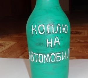 копилка из стеклянной бутылки своими руками
