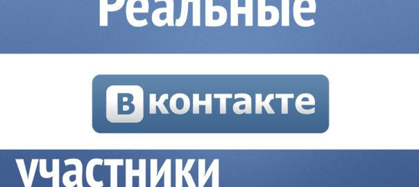 как набрать подписчиков в группу вконтакте